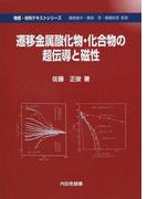 遷移金属酸化物・化合物の超伝導と磁性 (物質・材料テキストシリーズ)