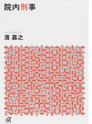 院内刑事 (講談社+α文庫)(講談社+α文庫)