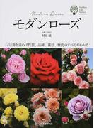 モダンローズ この1冊を読めば性質、品種、栽培、歴史のすべてがわかる