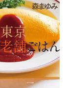 東京老舗ごはん (ポプラ文庫)(ポプラ文庫)