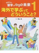 はばたけ!「留学」で広がる未来 1 海外で学ぶってどういうこと?