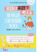 英語は英語で考える英単語3択問題100 (For the TOEFL Primary Test)