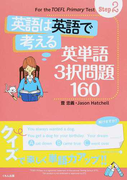 英語は英語で考える英単語3択問題160 (For the TOEFL Primary Test)
