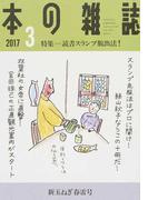 本の雑誌 2017-3 405号