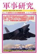 軍事研究 2017年 03月号 [雑誌]