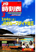 JTB時刻表 2017年 03月号 [雑誌]