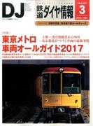 鉄道ダイヤ情報 2017年 03月号 [雑誌]