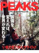 PEAKS (ピークス) 2017年 03月号 [雑誌]