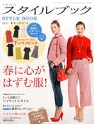 ミセスのスタイルブック 2017年 03月号 [雑誌]