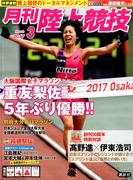 陸上競技 2017年 03月号 [雑誌]