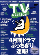 TV Station (テレビ・ステーション) 関東版 2017年 2/18号 [雑誌]