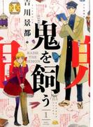 鬼を飼う(YKコミックス) 2巻セット(YKコミックス)