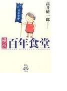 横浜百年食堂(コミック) 2巻セット