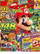 てれびげーむマガジン March 2017(エンターブレインムック)
