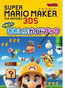 スーパーマリオメーカー for ニンテンドー3DS お役立ち おもしろガイドブック(エンターブレインムック)
