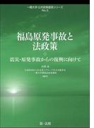 福島原発事故と法政策-震災・原発事故からの復興に向けて