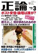 月刊正論2017年3月号(月刊正論)