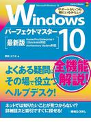 Windows 10 パーフェクトマスター