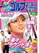 【期間限定】2/1~3/31ゴルフレッスンコミック2017年3月号
