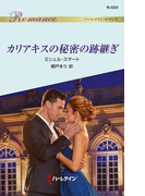 カリアキスの秘密の跡継ぎ(ハーレクイン・ロマンス)