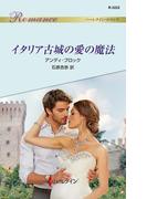 イタリア古城の愛の魔法(ハーレクイン・ロマンス)