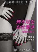 理不尽なお仕置き(ハーレクイン・デジタル)