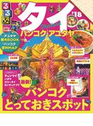 るるぶタイ バンコク・アユタヤ'18(るるぶ情報版(海外))
