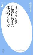 イラストでわかる介護知らずの体のつくり方(平凡社新書)