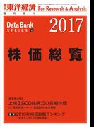 株価総覧 2017年版