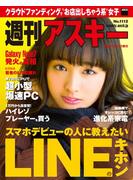 週刊アスキー No.1112 (2017年1月31日発行)