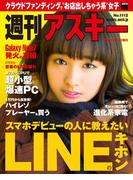 週刊アスキー No.1112 (2017年1月31日発行)(週刊アスキー)