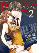 Perfect Crime : 2(ジュールコミックス)