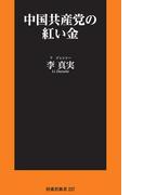 【期間限定価格】中国共産党の紅い金(扶桑社新書)