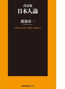 【期間限定価格】決定版 日本人論(扶桑社新書)