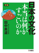 [増補]日本の文化 本当は何がすごいのか(扶桑社文庫)