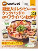 クックパッドの大人気フライパンおかず108(扶桑社MOOK)