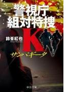 サンパギータ 警視庁組対特捜K(中公文庫)