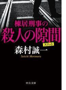 棟居刑事の殺人の隙間(中公文庫)
