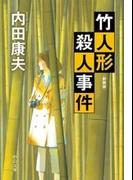 竹人形殺人事件 新装版(中公文庫)