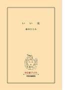 いい女(中公文庫)