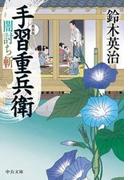 手習重兵衛 闇討ち斬 新装版(中公文庫)