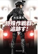 特殊作戦群、追跡す!(下) 『ピノキオ急襲 下』改題(中公文庫)