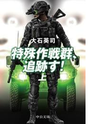 特殊作戦群、追跡す!(上) 『ピノキオ急襲 上』改題(中公文庫)