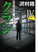 クランIV 警視庁機動分析課・上郷奈津実の執心