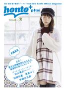 [無料]honto+(ホントプラス)vol.42 2017年2月号