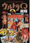 ウルトラQ画報 「少年マガジン」「ぼくら」「たのしい幼稚園」オリジナル復刻版