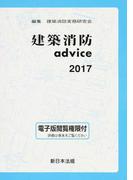 建築消防advice 2017