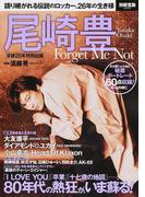 尾崎豊Forget Me Not 語り継がれる伝説のロッカー、26年の生き様