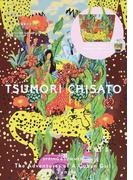 TSUMORI CHISATO 2017SPRING&SUMMER (e‐MOOK 宝島社ブランドムック)(宝島社ブランドムック)
