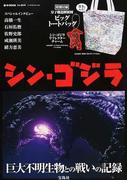 シン・ゴジラ 巨大不明生物との戦いの記録 (e‐MOOK)